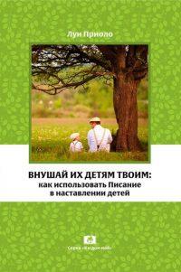 Teach Them Diligently, Russian edition